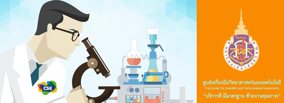 ศูนย์เครื่องมือวิทยาศาสตร์และเทคโนโลยี มหาวิทยาลัยวลัยลักษณ์