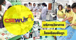 ศูนย์เครื่องมือวิทยาศาสตร์และเทคโนโลยี มหาวิทยาลัยวลัยลักษณ์ จัดกิจกรรมฝึกทักษะกระบวนการทางวิทยาศาสตร์และเทคโนโลยี ให้กับนักเรียนจากโรงเรียนรัษฎา จังหวัดตรัง