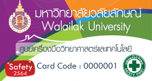 CSE Safety Card 2564