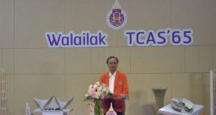 """ม.วลัยลักษณ์ จัดกิจกรรม """"Walailak TCAS'65 : Dek-Rian'65 เตรียมตัวให้พร้อม"""" นักเรียนชั้น ม.6 จากโรงเรียนทั่วประเทศเข้าร่วมกว่า 3,000 คน ผ่าน Facebook Live : Walailak Channel"""