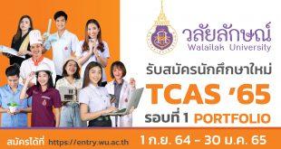 TCAS 65 รอบ Portfolio ม.วลัยลักษณ์ รับ 2,720 คน