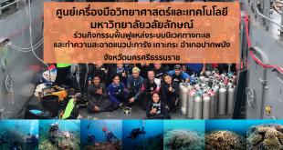 ศูนย์เครื่องมือวิทยาศาสตร์และเทคโนโลยี มหาวิทยาลัยวลัยลักษณ์ ร่วมจัดกิจกรรมฟื้นฟูแหล่งระบบนิเวศทางทะเล และทำความสะอาดแนวปะการัง เกาะกระ อำเภอปากพนัง จังหวัดนครศรีธรรมราช ในระหว่างวันที่ 4-5 กันยายน 2564